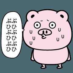 Unbearable Pig