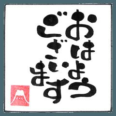 Simple Stickers of Japanese Fudemoji