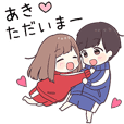 【あき】に送るジャージちゃん2