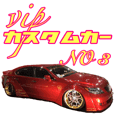 VIP custom car NO3