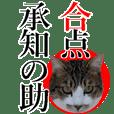 ざ・にゃんこスタンプ11