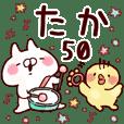 【たか】専用50<基本くすみパステル>