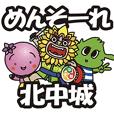 Kitakagusuku village mascot character2