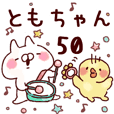 【ともちゃん】専用50<基本くすみパステル>