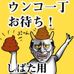 Shibata Unko hannya