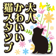 Adult cute cat Sticker 1