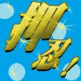 The Gold Osu Sticker 1