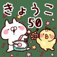 【きょうこ】専用50<基本くすみパステル>