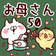【お母さん】専用50<基本くすみパステル>