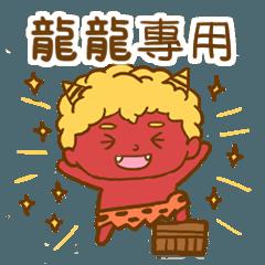 日本鬼怪 紅鬼 姓名貼圖-我是龍龍