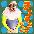 野性爆弾くっきー歩歩歩(ポポポ)スタンプ