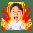 新井貴浩 全力スタンプ!