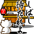 Fluffy white kitten2(With samurai words)