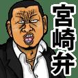 恐い顔の宮崎弁