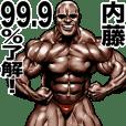 内藤専用 筋肉マッチョマッスルスタンプ