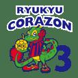 琉球コラソン シーズン3
