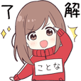 ジャージちゃん2【ことな】専用