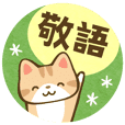 Cute cat stickers Japanese honorific