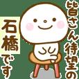 ishibashi1 smile sticker