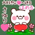 LOVE SAYURI10