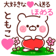 LOVE TOMOKO10