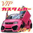 VIP custom car NO4