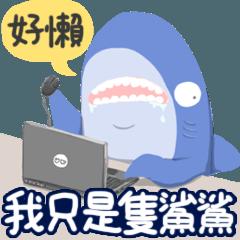 我只是一隻鯊鯊