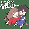 【こうき】に送るジャージちゃん2