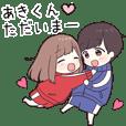 【あきくん】に送るジャージちゃん2