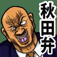 恐い顔の秋田弁