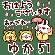 【ゆか】専用51<おはようパック>