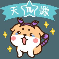柴語錄26-星座天蠍座