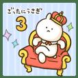 "可愛的兔子 ""gottani usagi"" 3"