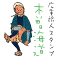 Traveler in Hiroshige's work - Kiso -