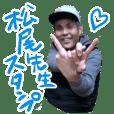 松尾先生スタンプ