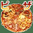 最強のピザ