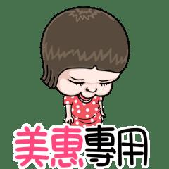 美惠專用姓名貼圖!!!