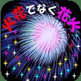 Fireworks, not sparks! !