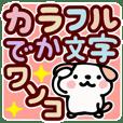 カラフルでか文字ワンコ(動くよ!)