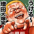 Masuda dedicated Meat baron fat rock