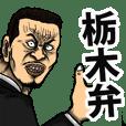 恐い顔の栃木弁