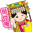 Lugang Q Mazu, daily very useful