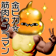 Gold muscle unko man