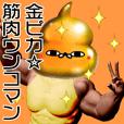 金ピカ☆筋肉ウンコマン