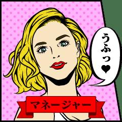 マネージャー(アメコミ風)