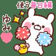 ◆ゆみ◆が使う~毎日編~