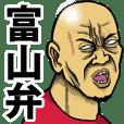 恐い顔の富山弁