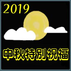 2019 Mid-Autumn Festival Greetings
