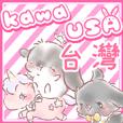 可爱的兔子kawauwaー台灣ー