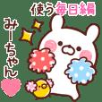 ◆みーちゃん◆が使う~毎日編~